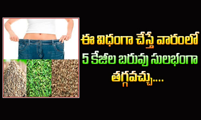 Lose Weight Instantly With Natural Methods-Telugu Health - తెలుగు హెల్త్ టిప్స్ ,చిట్కాలు-Telugu Tollywood Photo Image