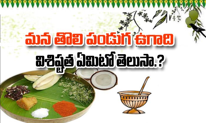 Secrets Behind Ugadi Festival
