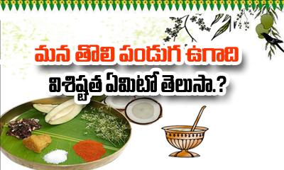 మన తొలి పండుగ ఉగాది విశిష్టత ఏమిటో తెలుసా-Devotional-Telugu Tollywood Photo Image