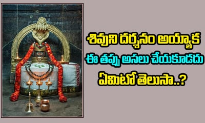 Shiva Darshan Details-Devotional-Telugu Tollywood Photo Image