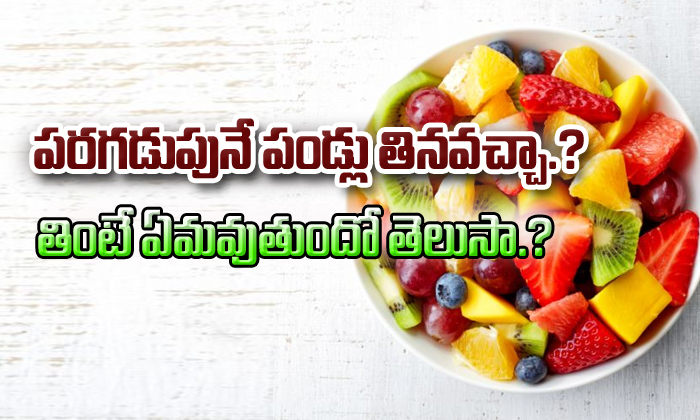 Should You Have Fruits On An Empty Stomach..?