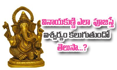 Siddhi Ganapathi Pooja Procedure-Devotional-Telugu Tollywood Photo Image