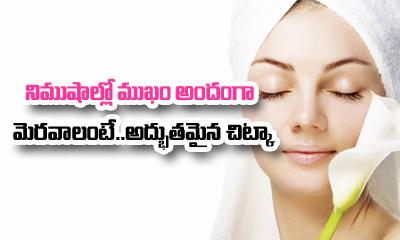 Skin Glow Tips In Telugu-Telugu Health - తెలుగు హెల్త్ టిప్స్ ,చిట్కాలు-Telugu Tollywood Photo Image