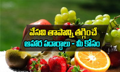 Summer Friendly Foods And Their Benefits!--Telugu Trending Latest News Updates Summer Friendly Foods And Their Benefits!---