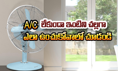 Survive The Summer Without An AC – Follow These Simple Super Tricks-General-English-Telugu Tollywood Photo Image