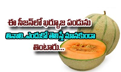 Top Health Benefits Of Muskmelon (Kharbuja)-Telugu Health - తెలుగు హెల్త్ టిప్స్ ,చిట్కాలు-Telugu Tollywood Photo Image