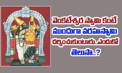 Varaha Swamy First Darshan Tirumala Why-Devotional-Telugu Tollywood Photo Image