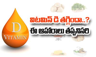 Vitamin D Rich Foods-Telugu Health-Telugu Tollywood Photo Image