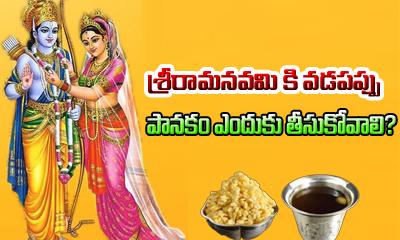 What Is The Speciality Of Sri Rama Navami Prasadam- Telugu Devotional Bhakthi(తెలుగు భక్తి ) What Is The Speciality Of Sri Rama Navami Prasadam---