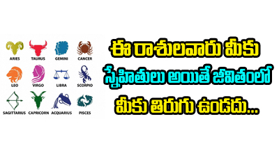 TeluguStop.com - Zodiac Signs Friends With Benefits-Telugu Bhakthi-Telugu Tollywood Photo Image