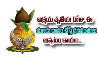 Akshaya Tritiya Importance