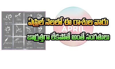 April Month Horoscope 2018 Telugu -April Month Horoscope 2018 Telugu - -Latest News English-Telugu Tollywood Photo Image