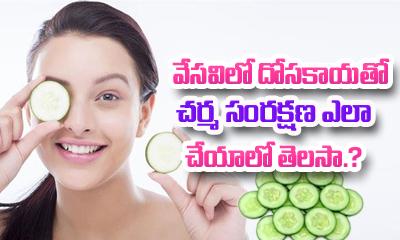 TeluguStop.com - Cucumber Skin Benefits-Telugu Health-Telugu Tollywood Photo Image
