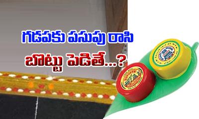 Gummamiki Pasupu,Kumkuma Raste-Telugu Bhakthi-Telugu Tollywood Photo Image