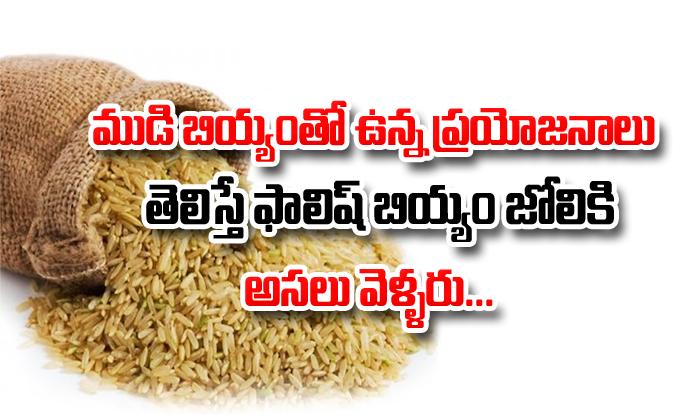 ముడి బియ్యంతో ఉన్న ప్రయోజనాలు తెలిస్తే ఫాలిష్ బియ్యం జోలికి అసలు వెళ్ళరు-Telugu Health-Telugu Tollywood Photo Image