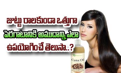 TeluguStop.com - How To Use Castor Oil For Hair-Telugu Health-Telugu Tollywood Photo Image