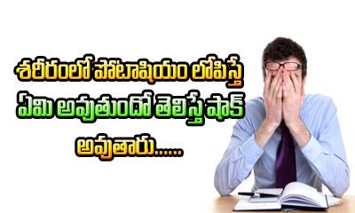 Potassium Deficiency Symptoms--తెలుగు హెల్త్ టిప్స్ ఆరోగ్య సూత్రాలు చిట్కాలు(Telugu Health Tips Chitkalu)-Home Made Receipes Doctor Ayurvedic Remedies Yoga Beauty Etc. --