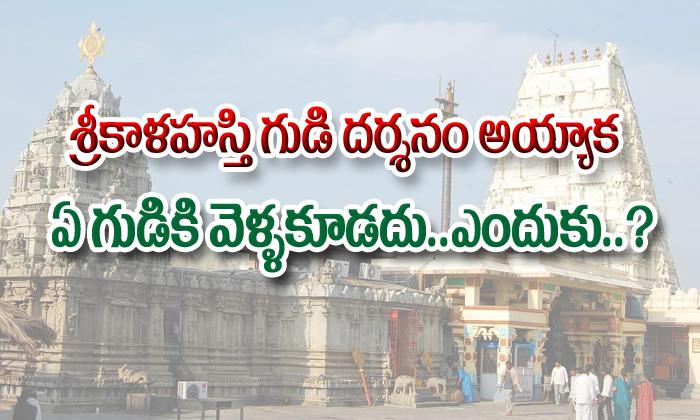 Srikalahasti Temple Dhrshan Details - -Telugu Bhakthi-Telugu Tollywood Photo Image