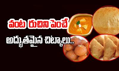 TeluguStop.com - Top Kitchen Tips For Preparation Of Delicious Food-Telugu Health-Telugu Tollywood Photo Image