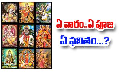 ఏ వారం.. ఏ పూజ… ఏ ఫలితం-Telugu Bhakthi-Telugu Tollywood Photo Image
