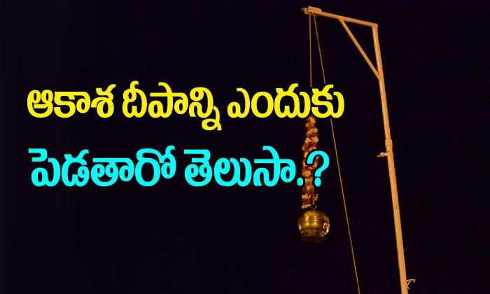 ఆకాశ దీపాన్ని ఎందుకు పెడతారో తెలుసా? the significance of aakasa deepam-Telugu Trending Latest News Updates--