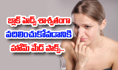 TeluguStop.com - బ్లాక్ హెడ్స్ శాశ్వతంగా వదిలించుకోవడానికి హోమ్ మేడ్ పాక్స్-Telugu Health-Telugu Tollywood Photo Image