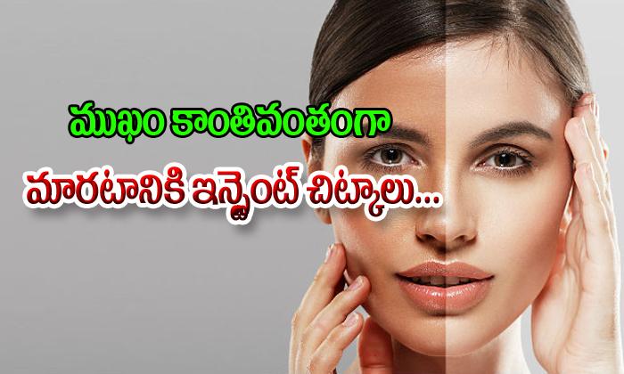 ముఖం కాంతివంతంగా మారటానికి ఇన్స్టెంట్ చిట్కాలు-Latest News-Telugu Tollywood Photo Image