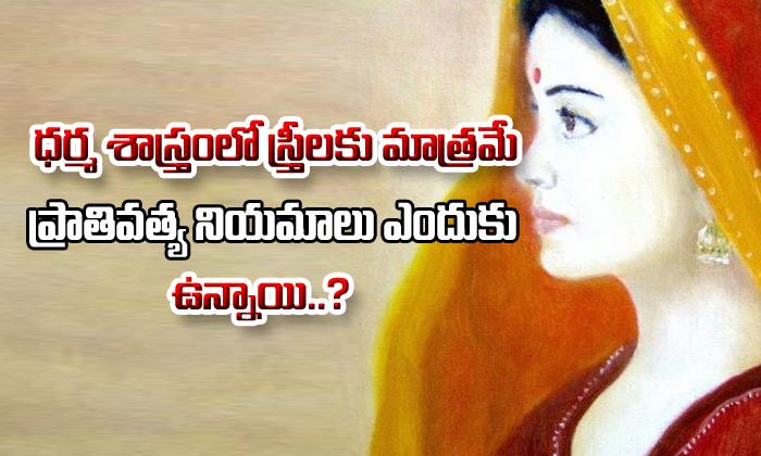 Unknown Facts About Woman Pathivratya Niyamalu Acording To Darmasasr