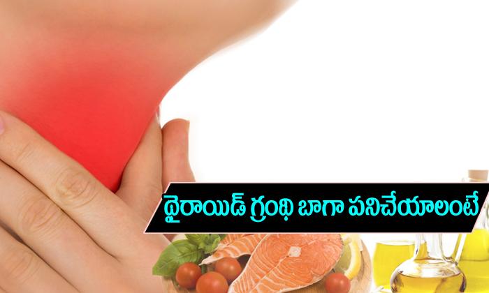 థైరాయిడ్ గ్రంథి బాగా పనిచేయాలంటే ఈ ఆహారాలు తప్పనిసరి-Telugu Health-Telugu Tollywood Photo Image