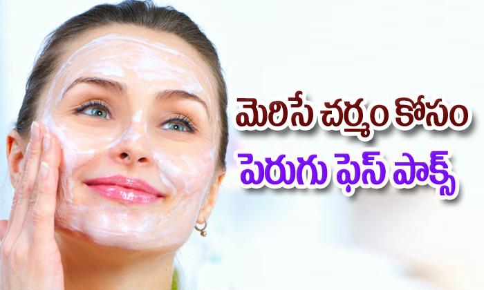 మెరిసే చర్మం కోసం పెరుగు ఫెస్ పాక్స్-Telugu Health-Telugu Tollywood Photo Image