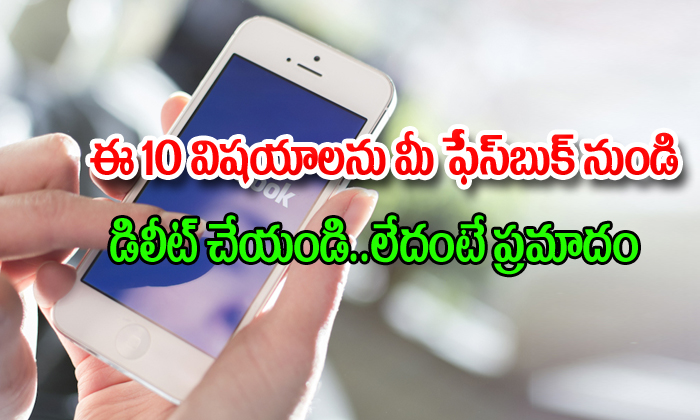 TeluguStop.com - 10 Things You Should Probably Delete From Your Facebook Page Immediately