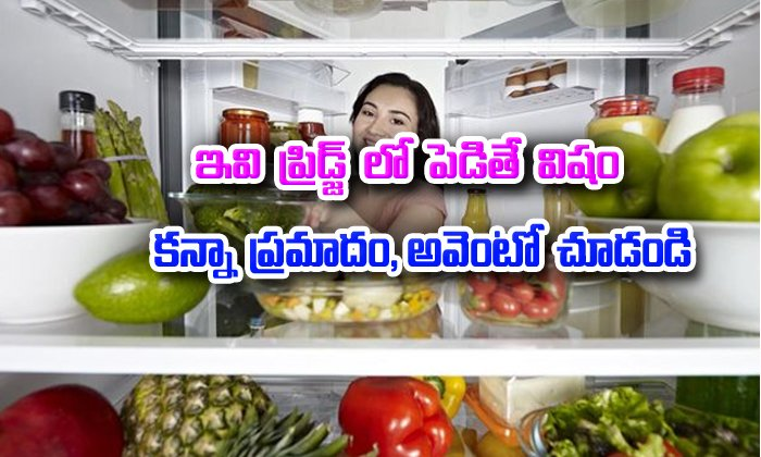 Eight Foods You Never Store In Fridge-