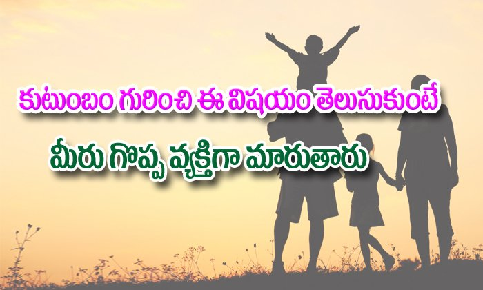 Here's The Thing About Your Family That Could Make You A Better Person-Telugu Top Ten Tips-Telugu Tollywood Photo Image