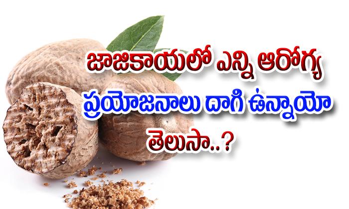 జాజికాయలో ఎన్ని ఆరోగ్య ప్రయోజనాలు దాగి ఉన్నాయో తెలుసా-Telugu Health-Telugu Tollywood Photo Image