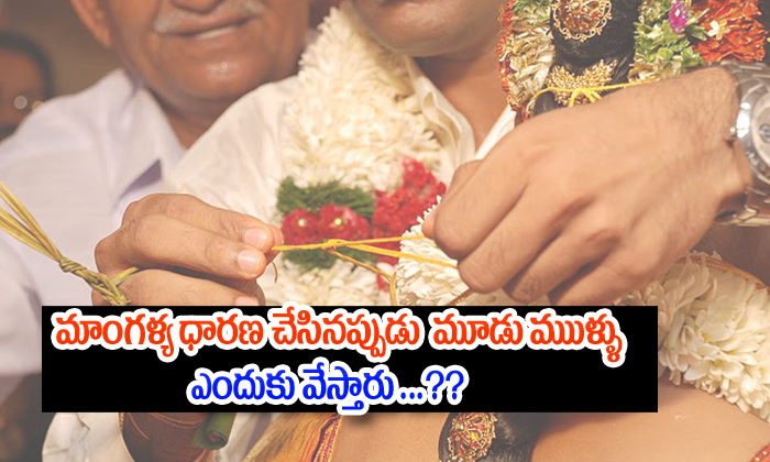 Importance Of Mangalya Dharana - -Telugu Bhakthi-Telugu Tollywood Photo Image