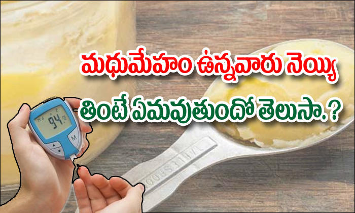మధుమేహం ఉన్నవారు నెయ్యి తింటే ఏమవుతుందో తెలుసా? is ghee good for diabetic patients-తెలుగు హెల్త్ టిప్స్ ఆరోగ్య సూత్రాలు చిట్కాలు(Telugu Health Tips Chitkalu)-Home Made Receipes Doctor Ayurvedic Remedies Yoga Beauty Etc. --