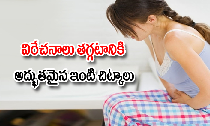 విరేచనాలు తగ్గటానికి అద్భుతమైన ఇంటి చిట్కాలు-Telugu Health-Telugu Tollywood Photo Image