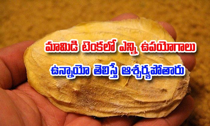 Mango Endocarp Health Benefits - -Telugu Health-Telugu Tollywood Photo Image