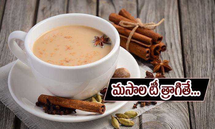 మసాలా టీ త్రాగితే కలిగే ప్రయోజనాలు తెలిస్తే ఆశ్చర్యపోతారు-Telugu Health-Telugu Tollywood Photo Image