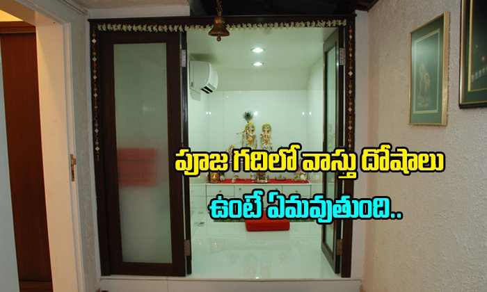 Pooja Room Vastu Tips-