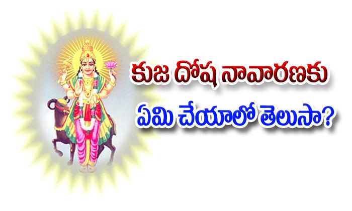 కుజ దోష నివారణకు ఏమి చేయాలో తెలుసా-Telugu Bhakthi-Telugu Tollywood Photo Image