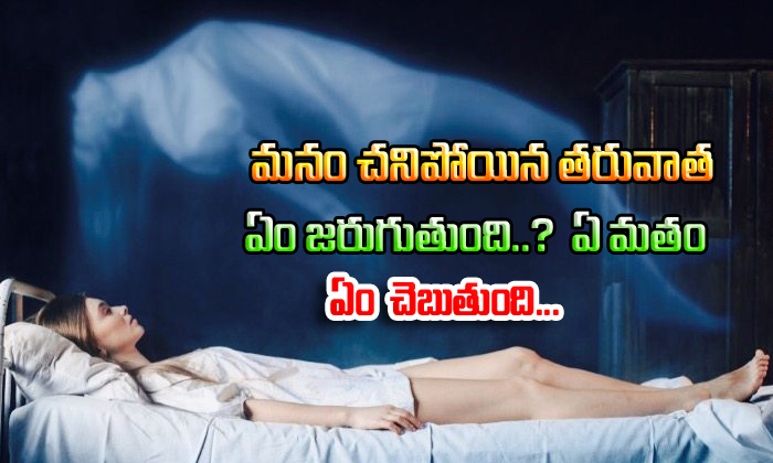 What Happens After Death? Which Religion Says What?- Telugu Viral News What Happens After Death? Which Religion Says What?--What Happens After Death? Which Religion Says What?-