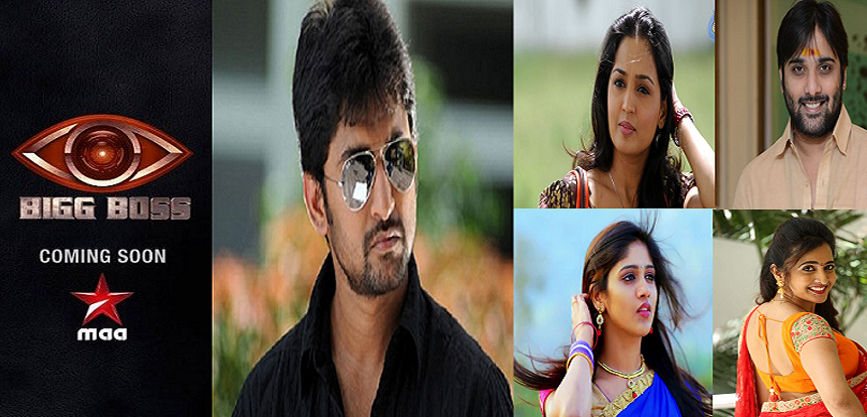 "TeluguStop.com - ""బిగ్ బాస్ – 2"" హోస్ట్ చేసేది ""నాని"". 12 మంది కంటెస్టెంట్స్ వీరేనా. లిస్ట్ చూడండి-Movie-Telugu Tollywood Photo Image"