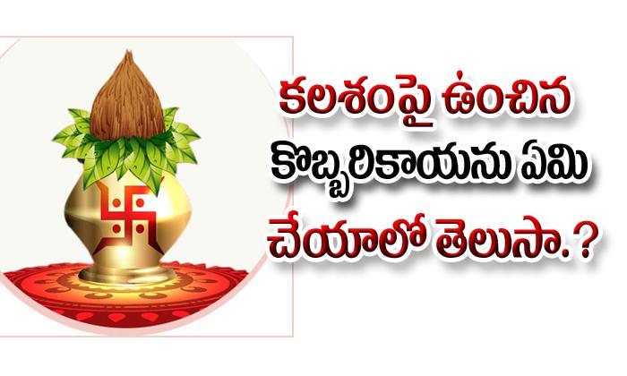 కలశంపై ఉంచిన కొబ్బరికాయను ఏమి చేయాలో తెలుసా-Telugu Bhakthi-Telugu Tollywood Photo Image