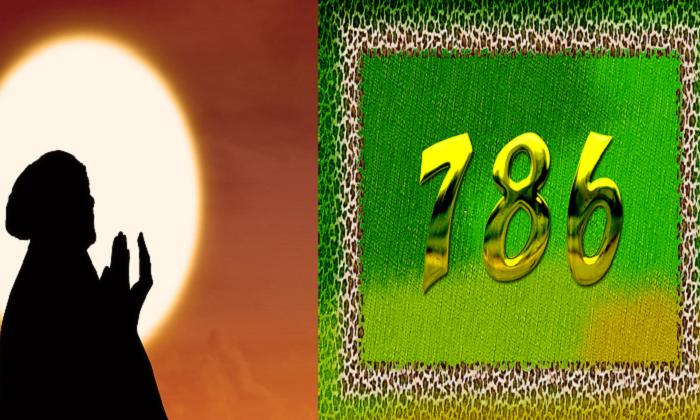 786 Meaning Why Muslim Believe In 786- తెలుగు అవి ఇవి వింత తెలియని వాస్తవాలను మిస్టరీ విశేషాలు -786 Meaning Why Muslim Believe In 786-