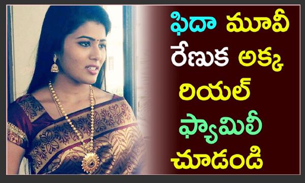 ఫిదా మూవీ రేణుక అక్క రియల్ ఫ్యామిలీ Actress Profile & Biography