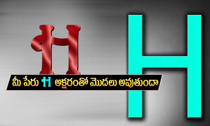 మీ పేరు H అక్షరంతో మొదలు అవుతుందా మీ జీవితంలో జరిగే ఆసక్తికరమైన విషయాలు-General-Telugu-Telugu Tollywood Photo Image