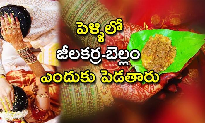 వధూవరుల తలపై జీలకర్ర బెల్లం ఎందుకు పెడతారో తెలుసా. ఆ సమయంలో రసాయనిక చర్య జరిగి.-General-Telugu-Telugu Tollywood Photo Image