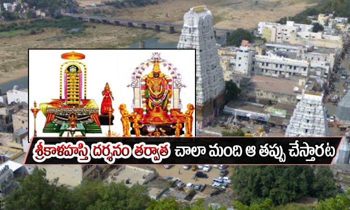 Why One Should Not Visit Tirupati After Visiting Srikalahasti Temple