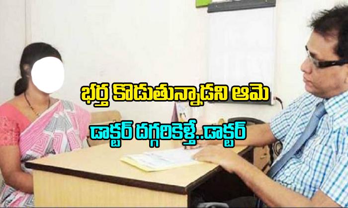 Women Consult Doctor- Telugu Viral News Women Consult Doctor--Women Consult Doctor-